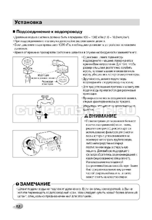 Инструкция LG F1296CDP3 страница №13