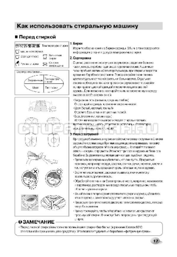 Инструкция LG F1296CDP3 страница №18