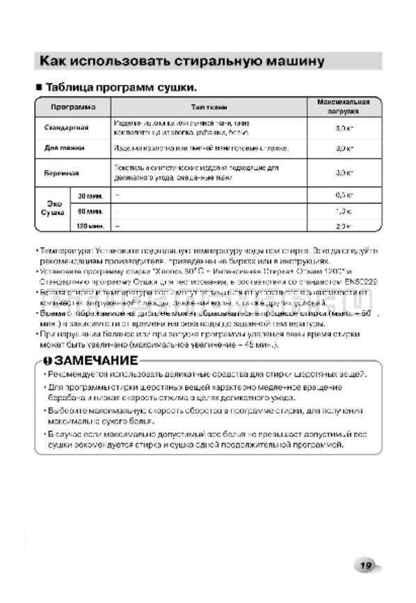 Инструкция LG F1296CDP3 страница №20