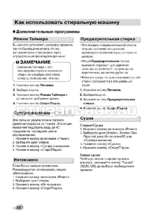 Инструкция LG F1296CDP3 страница №23