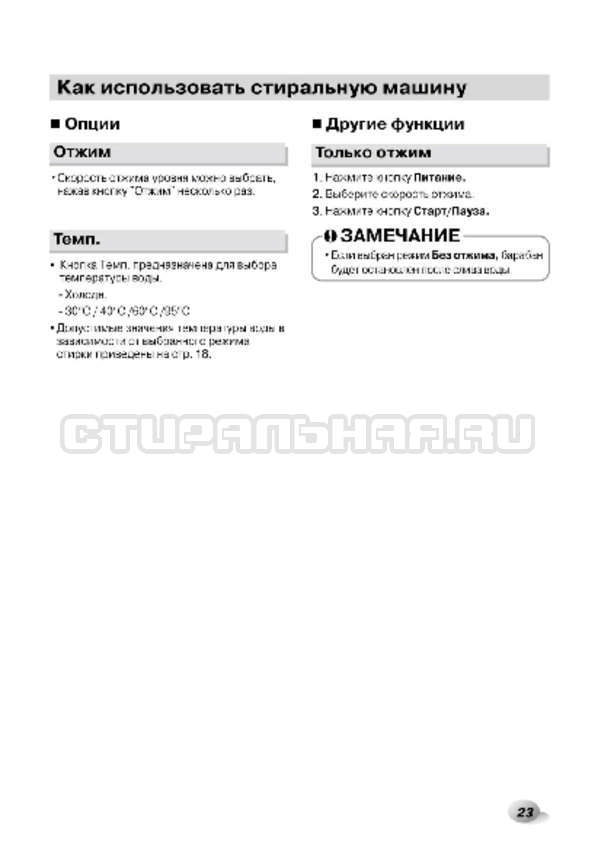 Инструкция LG F1296CDP3 страница №24