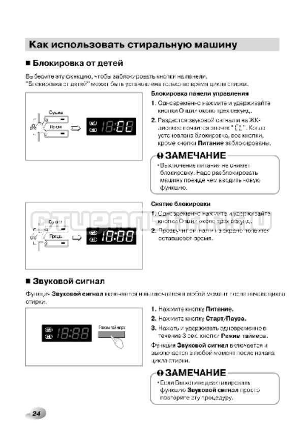 Инструкция LG F1296CDP3 страница №25