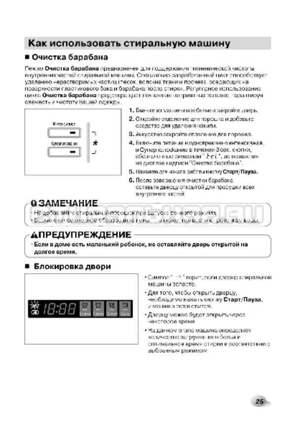 Инструкция LG F1296CDP3 страница №26