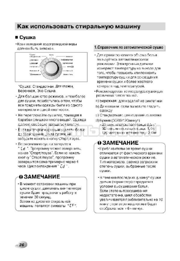 Инструкция LG F1296CDP3 страница №27