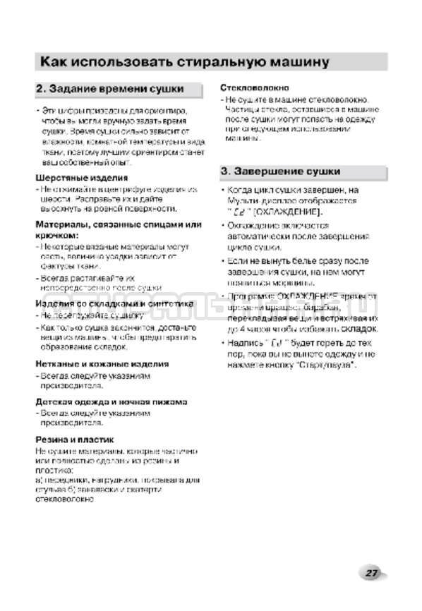 Инструкция LG F1296CDP3 страница №28