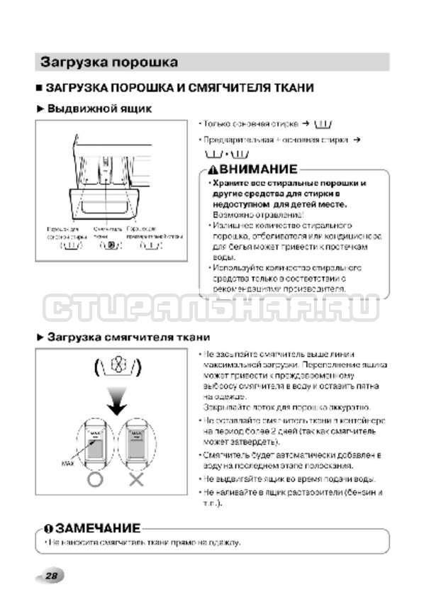 Инструкция LG F1296CDP3 страница №29