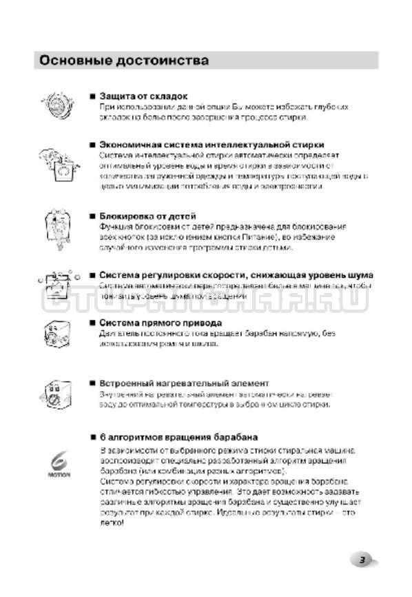Инструкция LG F1296CDP3 страница №4