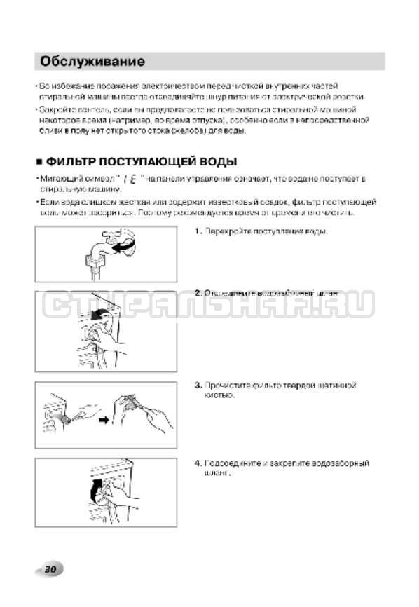 Инструкция LG F1296CDP3 страница №31