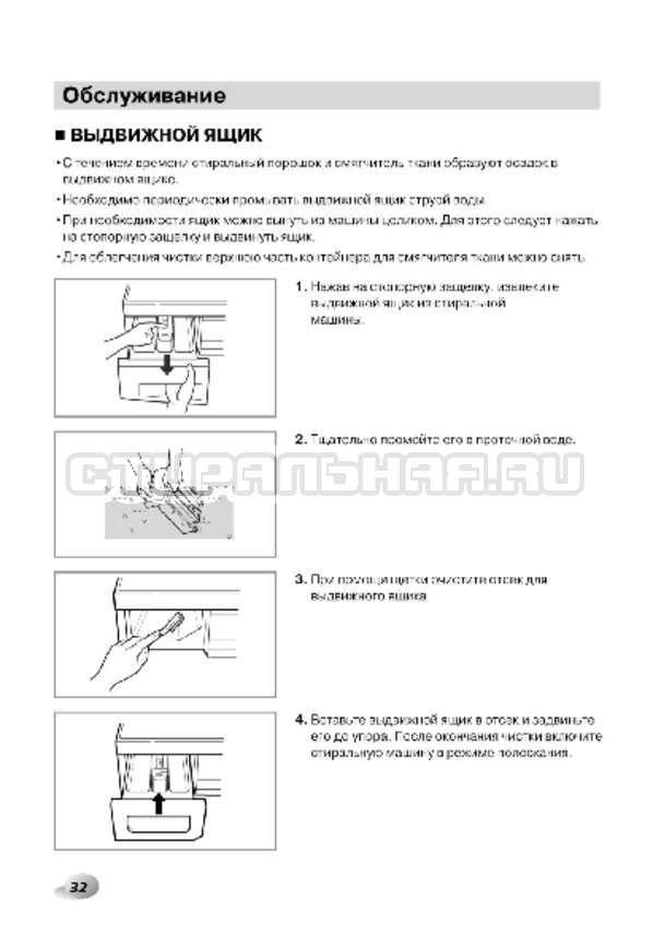 Инструкция LG F1296CDP3 страница №33