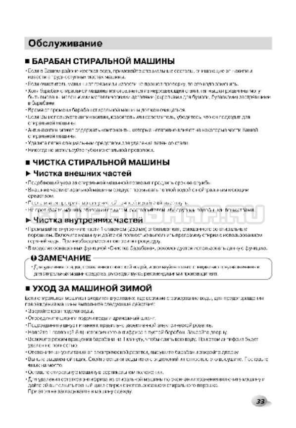 Инструкция LG F1296CDP3 страница №34