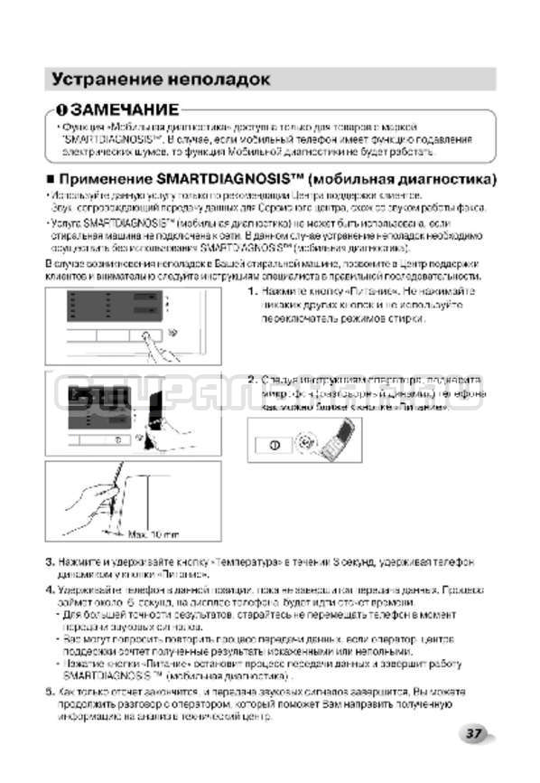 Инструкция LG F1296CDP3 страница №38