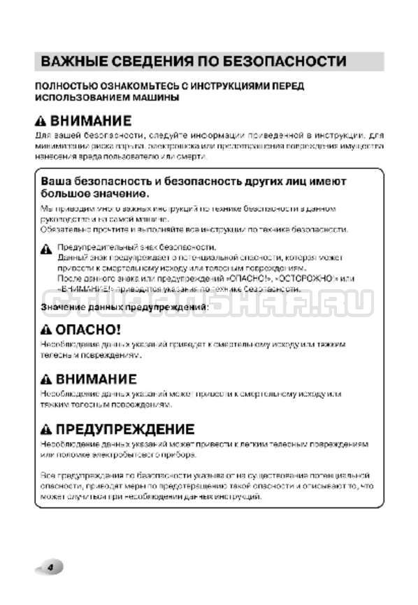 Инструкция LG F1296CDP3 страница №5