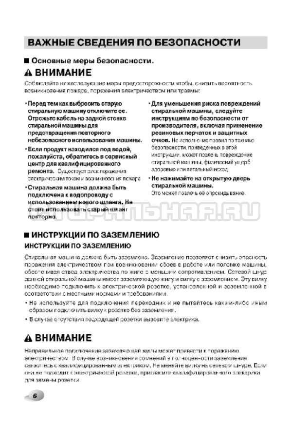 Инструкция LG F1296CDP3 страница №7