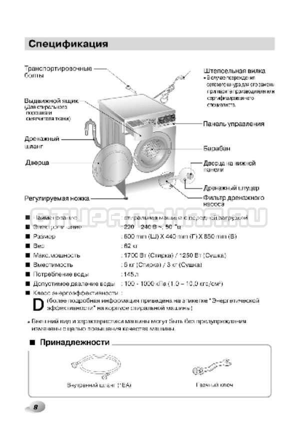 Инструкция LG F1296CDP3 страница №9