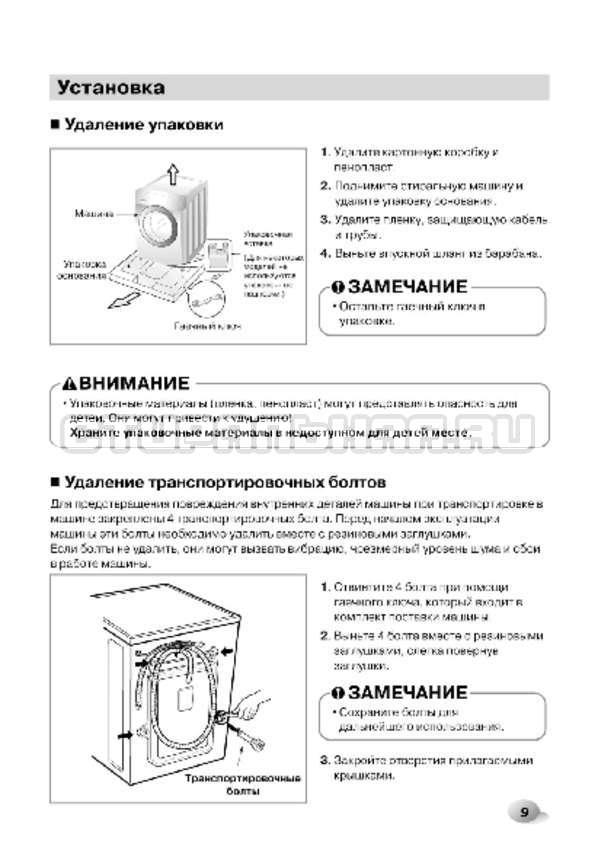 Инструкция LG F1296CDP3 страница №10