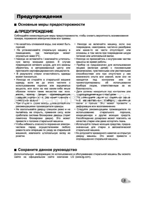Инструкция LG F1296TD3 страница №5