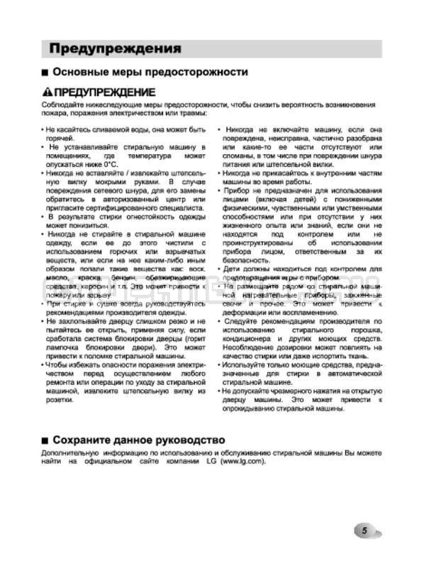 Инструкция LG F1296TD4 страница №5