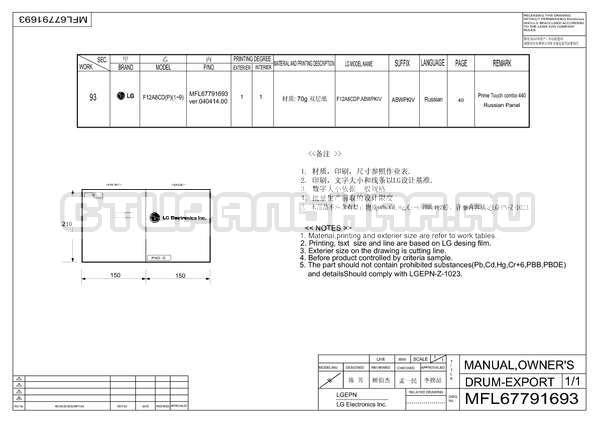 Инструкция LG F12A8CDP страница №1