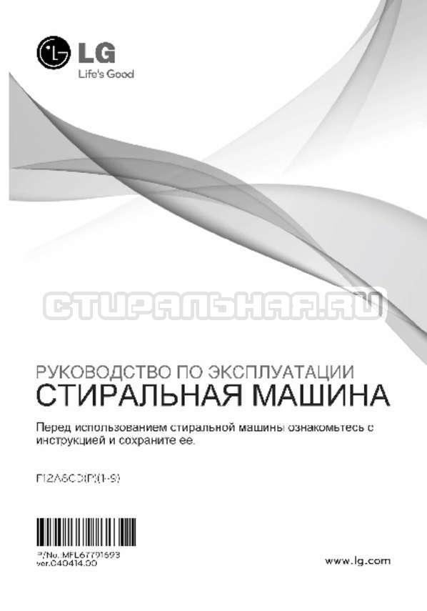Инструкция LG F12A8CDP страница №2