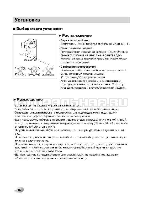 Инструкция LG F12A8CDP страница №11
