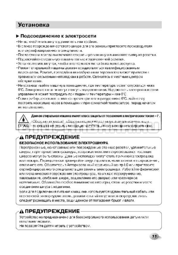 Инструкция LG F12A8CDP страница №12