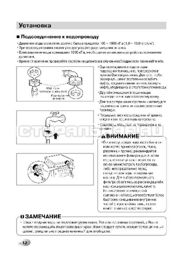 Инструкция LG F12A8CDP страница №13
