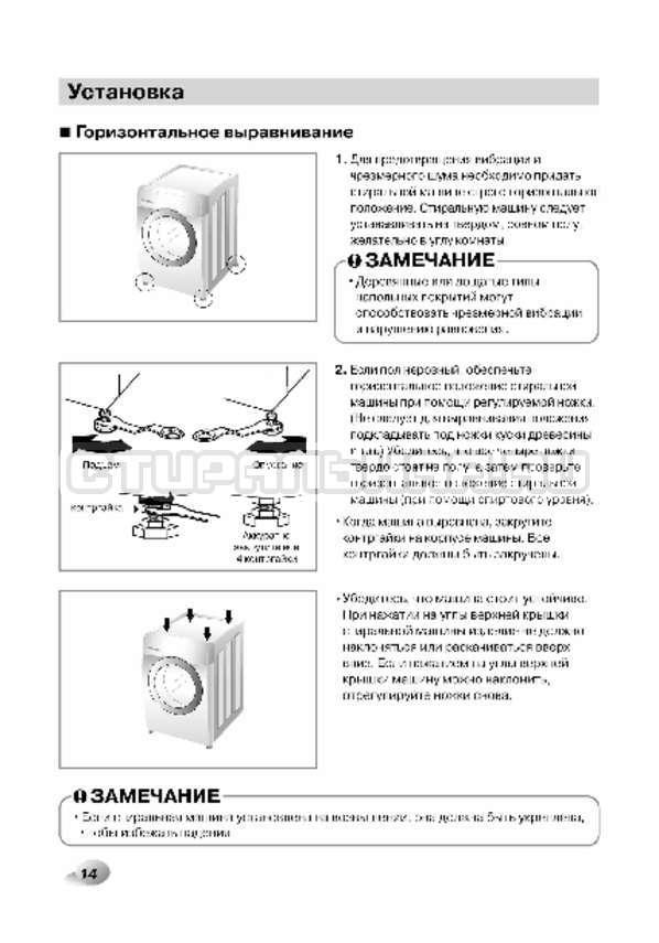 Инструкция LG F12A8CDP страница №15