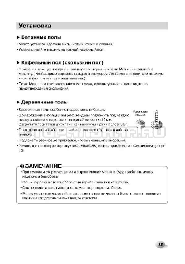 Инструкция LG F12A8CDP страница №16
