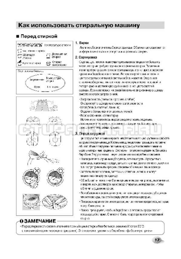 Инструкция LG F12A8CDP страница №18