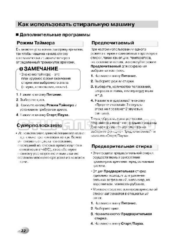 Инструкция LG F12A8CDP страница №23