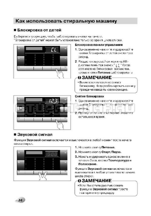 Инструкция LG F12A8CDP страница №25
