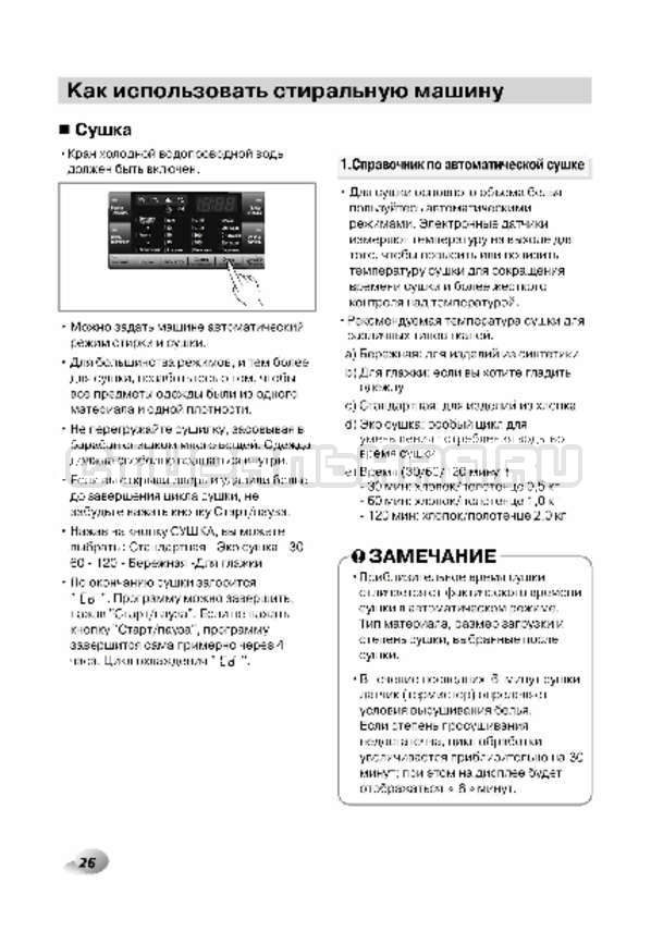 Инструкция LG F12A8CDP страница №27