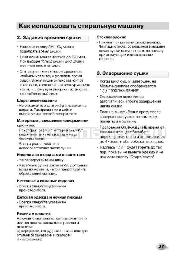 Инструкция LG F12A8CDP страница №28