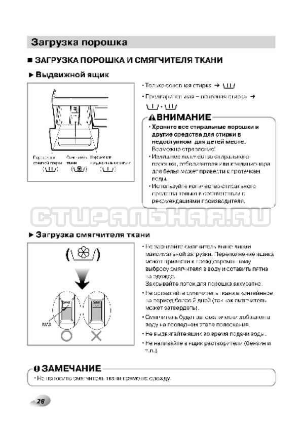 Инструкция LG F12A8CDP страница №29