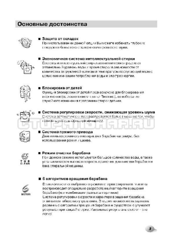 Инструкция LG F12A8CDP страница №4