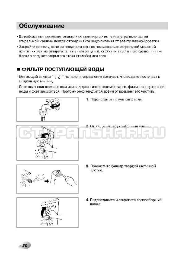 Инструкция LG F12A8CDP страница №31