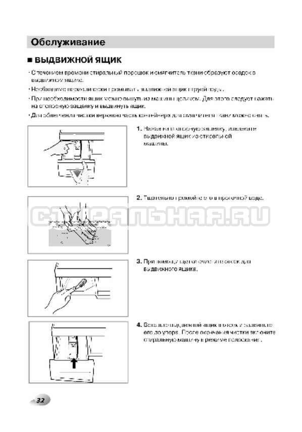 Инструкция LG F12A8CDP страница №33