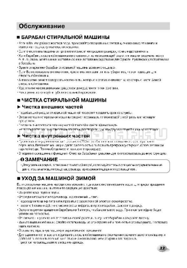Инструкция LG F12A8CDP страница №34