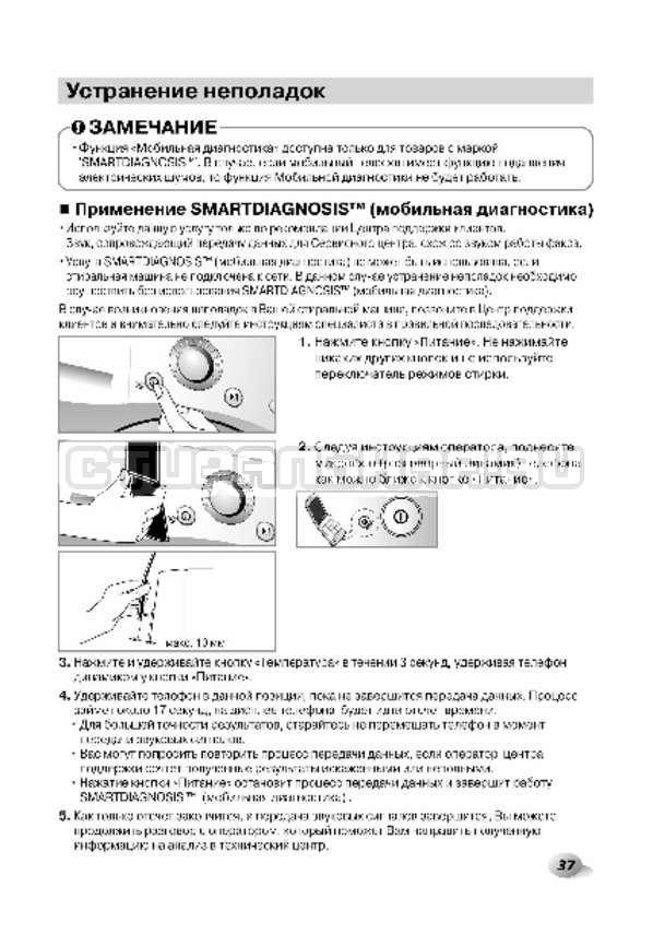 Инструкция LG F12A8CDP страница №38