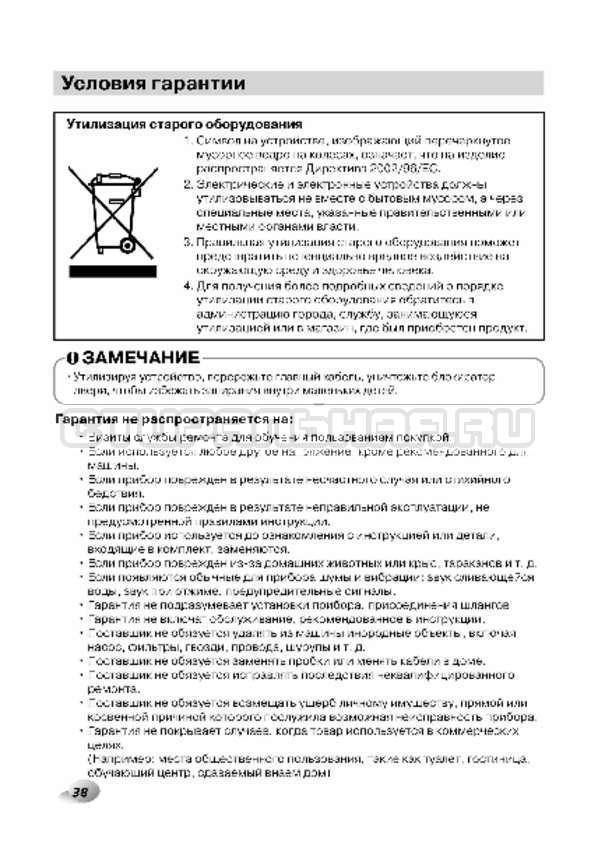 Инструкция LG F12A8CDP страница №39
