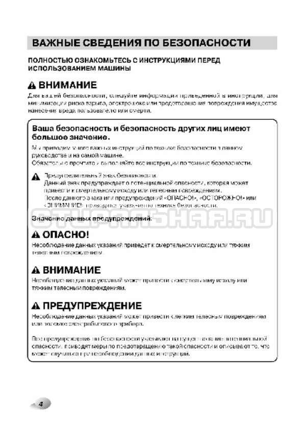 Инструкция LG F12A8CDP страница №5