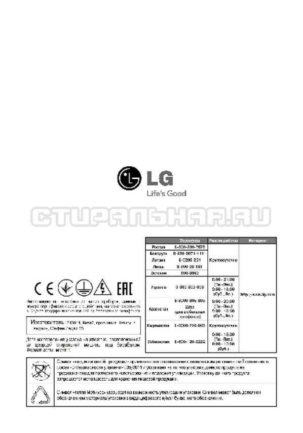 LG F12A8 ИНСТРУКЦИЯ СКАЧАТЬ БЕСПЛАТНО