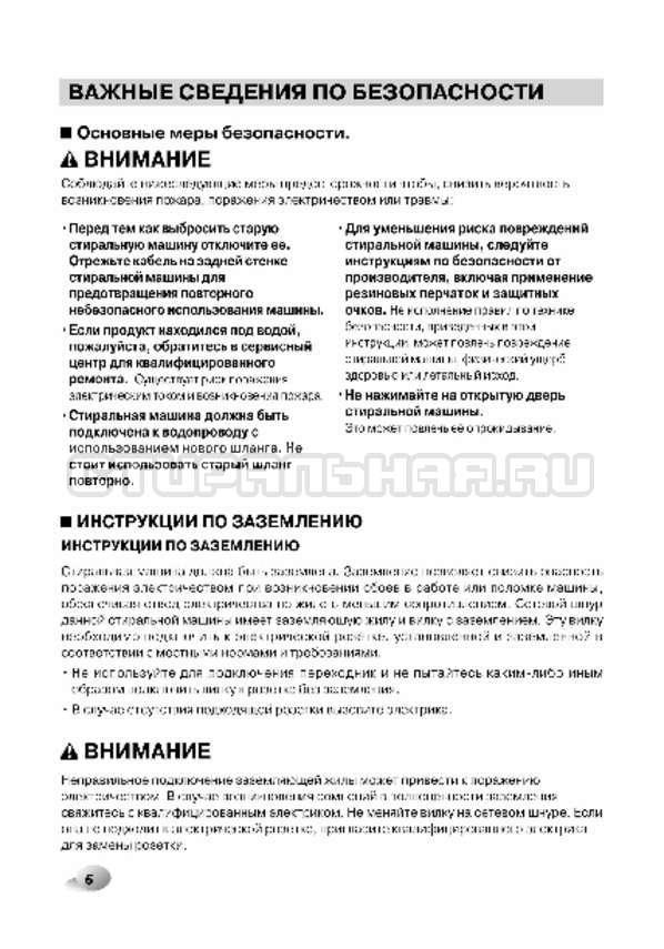 Инструкция LG F12A8CDP страница №7