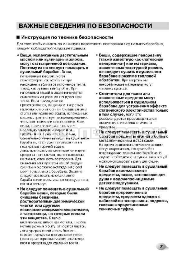 Инструкция LG F12A8CDP страница №8