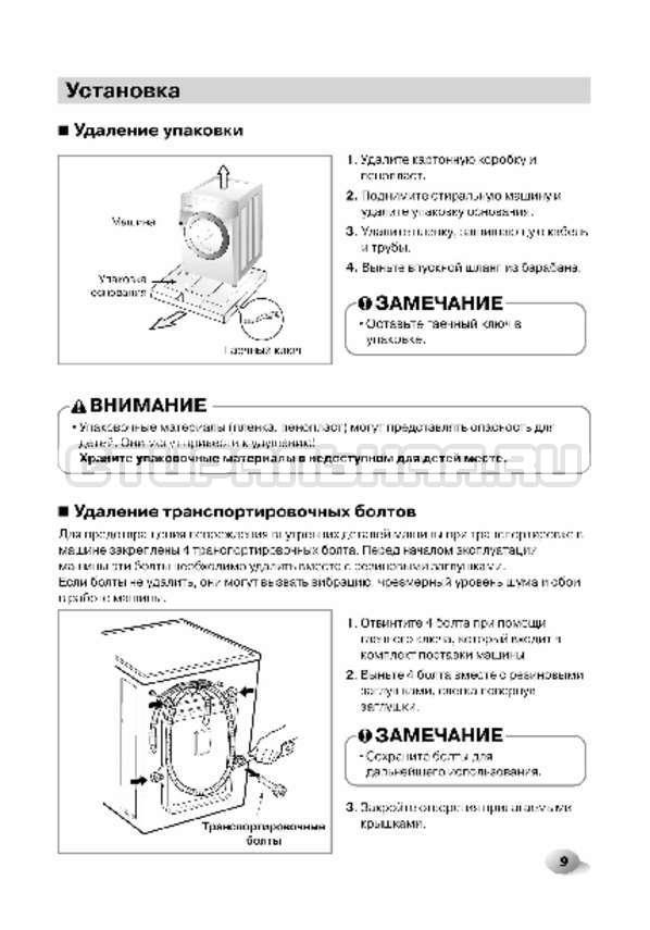 Инструкция LG F12A8CDP страница №10