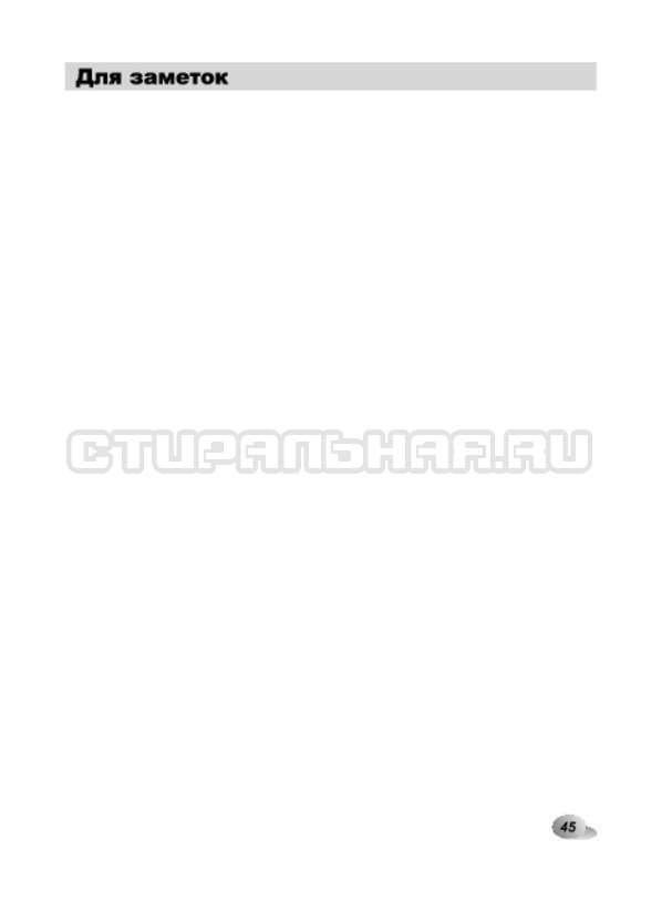 Инструкция LG F12A8HD страница №45