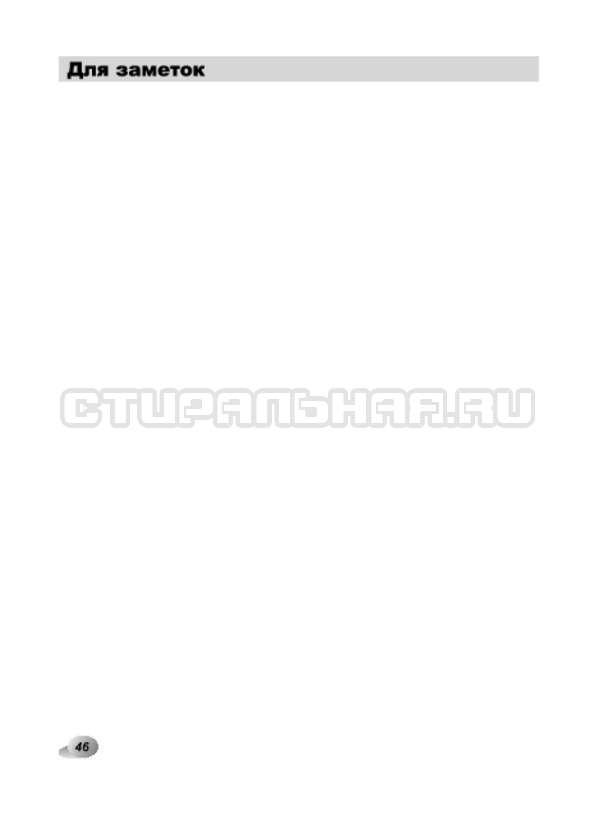 Инструкция LG F12A8HD страница №46