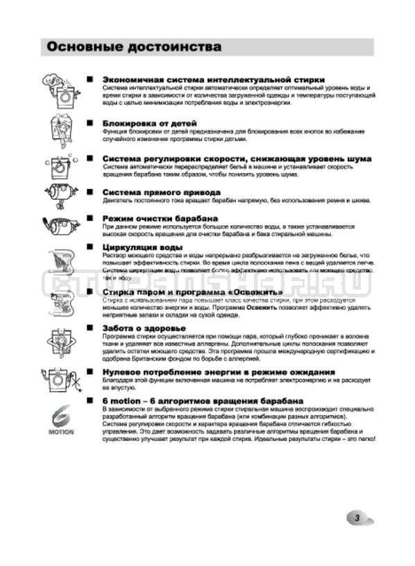 Инструкция LG F12A8HDS страница №3