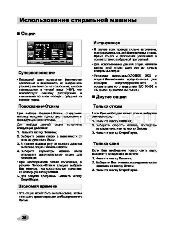 Инструкция LG F12A8HDS страница №30