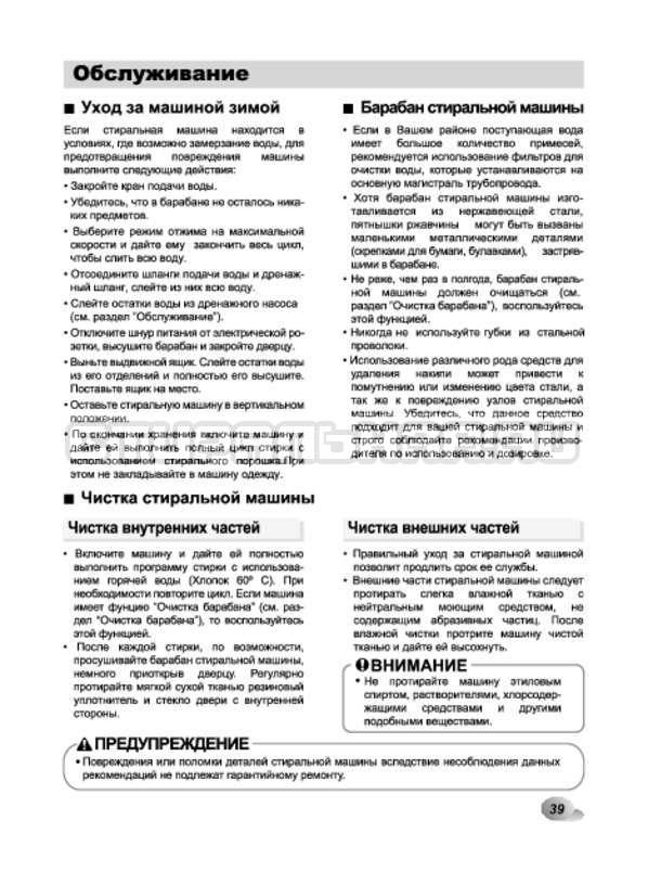 Инструкция LG F12A8HDS страница №39